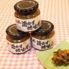 【酒かす地味噌】¥570 ご飯のお供にも野菜にディップしても美味しい♪オススメ万能お味噌です☆