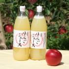 【りんごジュース100%】 我が家のりんごをジュースにしました。まろやかな味わいでお子さんにも人気です。 2本入り¥1,000 6本入り¥3,000 梅ジュースしそ梅ジュースと組み合わせ自由です。ご贈答品としてお土産としてどうぞ!!