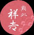 鮨処 祥吉のロゴ