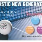 Nittaku ボールプラ 3スタープレミアム ¥360+税 3個入り¥1,080+税