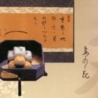 栗まん十 ¥125(税込み)「情けは親の如し」信濃の厚い人情が京の旅人の心に沁みて伝えられた秘伝の味。
