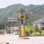 【道の駅 信州平谷】国道153号線沿いにある大きなひまわりの風車が目印です。