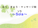 〜Sola〜のロゴ
