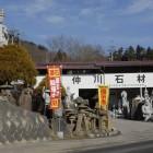 下条村の本社・工場