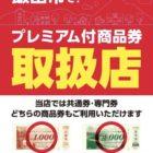 プレミアム商品券!当店でお使いいただけます。令和2年12月31日㈭まで