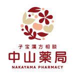 中山薬局・飯田市《不妊相談・子宝漢方相談》のロゴ