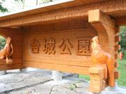 大島城跡 台城公園のロゴ