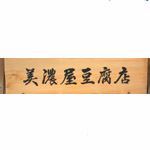 豆腐工房塩の里 美濃屋豆腐店のロゴ