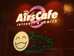 スマイルスクエア・エアーズカフェ飯田店のロゴ