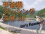 平谷湖フィッシングスポットのロゴ