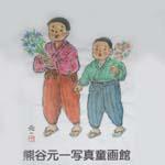 熊谷元一写真童画館のロゴ