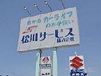 松川サービスのロゴ