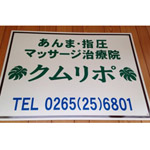 マッサージ治療院 クムリポのロゴ