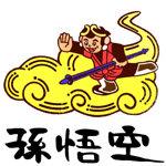 焼肉レストラン 孫悟空のロゴ