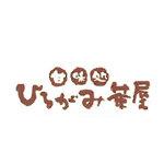 ひるがみ茶屋のロゴ