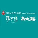 信州たかもり温泉 湯ヶ洞・御大の館のロゴ