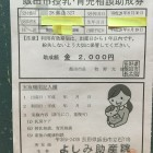 <「飯田市授乳・育児相談助成金」をご利用ください>