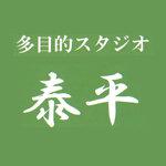 多目的スタジオ 泰平のロゴ