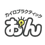 カイロプラクティックおんのロゴ