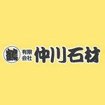 有限会社 仲川石材のロゴ