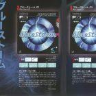 NEW! DONIC ブルーストームZ1 Z2 (ラバー) 2017夏発売予定