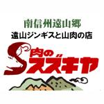 南信州遠山郷 肉のスズキヤのロゴ
