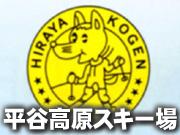 平谷高原スキー場のロゴ