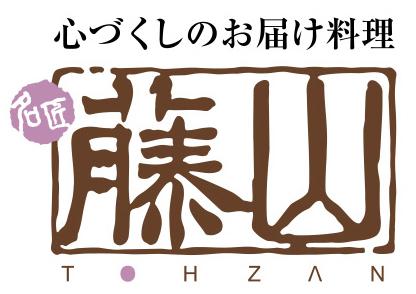 名匠 藤山のロゴ