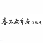 御菓子処 春木屋本店栄松庵のロゴ