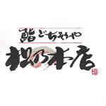 鮨ごちそうや 松乃本店のロゴ