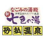 砂払温泉のロゴ