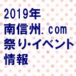 2019年 南信州の祭り・イベント情報のロゴ