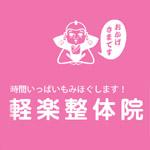 軽楽整体院のロゴ